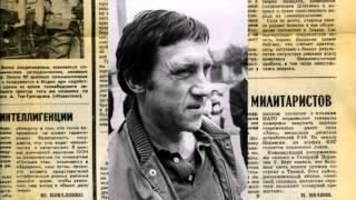 Владимир Высоцкий  - Глава 16