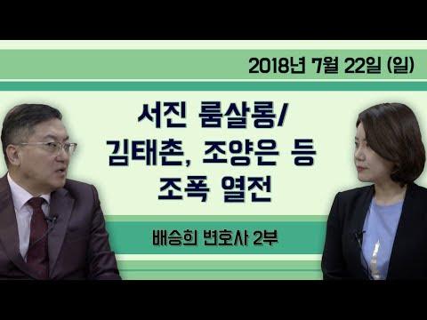 서진 룸살롱/김태촌, 조양은 등 조폭 열전 [배