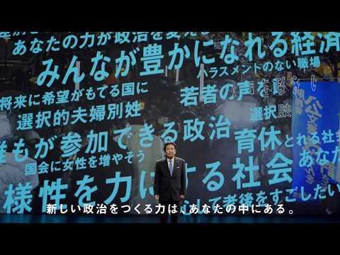 立憲民主党2019参院選CM(15秒ver.)