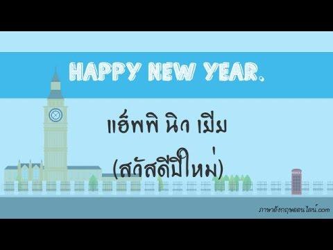 สวัสดีปีใหม่ วลีภาษาอังกฤษพื้นฐาน 47