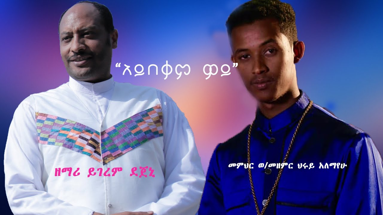 Ethiopan orthodox mezmur