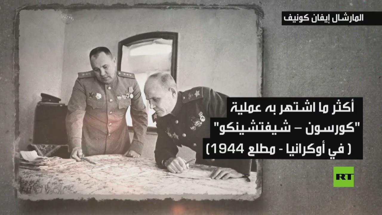 بطل الحرب المارشال إيفان كونيف  - نشر قبل 46 دقيقة