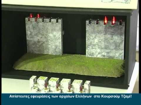 TV10 - ΟΙ ΣΗΜΑΝΤΙΚΟΤΕΡΕΣ ΕΦΕΥΡΕΣΕΙΣ ΤΩΝ ΑΡΧΑΙΩΝ ΕΛΛΗΝΩΝ