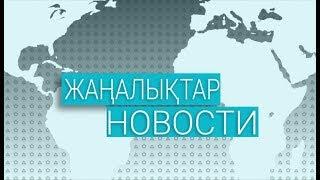 Күндізгі жаңалықтар - Дневные новости (22.10.2019)