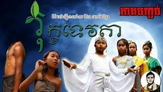 រឿងរុក្ខទេវតា ភាគបញ្ចប់ | The Forest Spirit Part 2 (End) | Kids Comedy