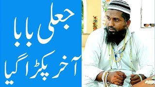 Jaali Aamil Baba Fake Peer New Video 2017 | Abdul Lateef