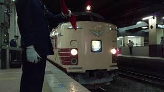 485系 Do-32編成 特急にちりん91号 大分行き 小倉駅発車シーン