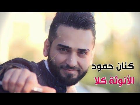 -   | Kinan Hammoud - Al Onose Kla 2018