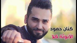 كنان حمود - الأنوثة كلا | Kinan Hammoud - Al Onose Kla 2018