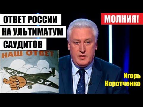 🔥СРОЧНО - ОТВЕТ РОССИИ НА УЛЬТИМАТУМ САУДИТОВ... / НОВОСТИ РОССИИ