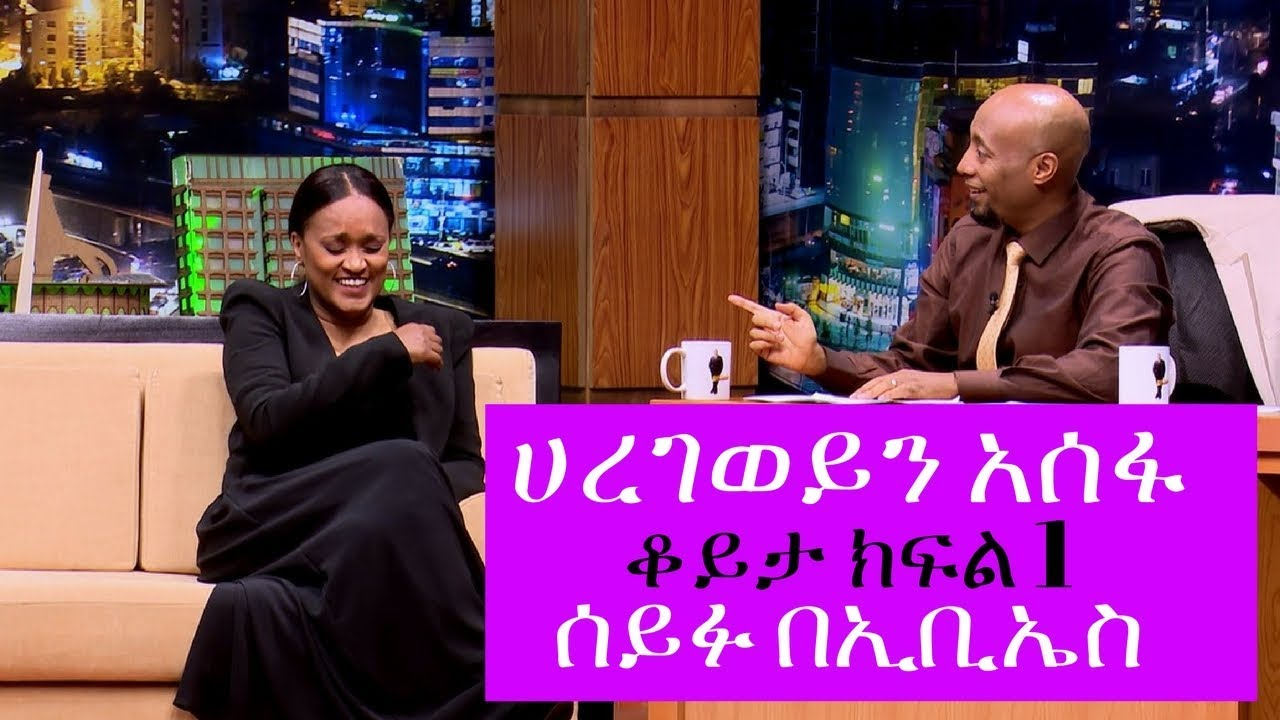 Ethiopian Famous Actress Hargewin Aseffa Interview With Seifu On Seifu On EBS TV Part 1