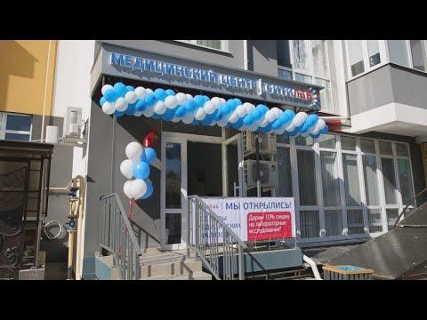 В Симферополе открылся новый медицинский центр «СИТИЛАБ»