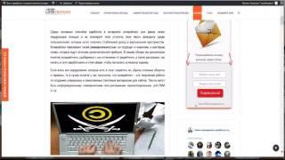 Заработок в интернете на копирайтинге и рерайтинге