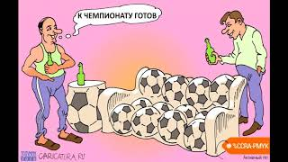 чемпионат мира по футболу приколы фото, чемпионат мира по футболу в россии приколы,чемпионат мира по