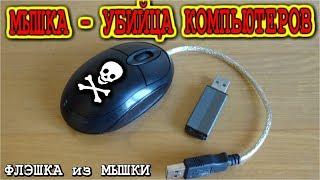 мЫШКА УБИЙЦА КОМПЬЮТЕРОВ  USB Killer из Мыши