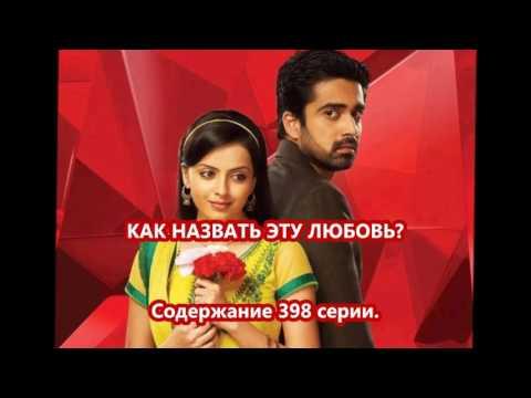 Ինչ կոչել այս սերը 2/վերջին սերիա/բովանդակություն ռուսերեն