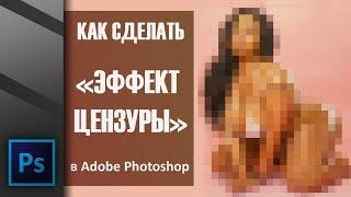 Как сделать эффект цензуры в Adobe Photoshop | Graphic Hack