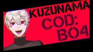 [LIVE] 【くずなま】CoD: BO4する【34】