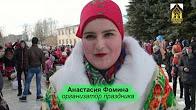 Проводы Зимы по  Дешовски