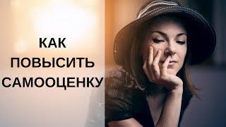 Михаил Лабковский - Как повысить самооценку и уверенность в себе