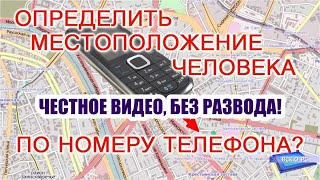 Как узнать местоположение человека по номеру телефона