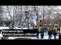 Что произошло в Магнитогорске? Одна из версий и реконструкция событий