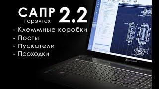 система автоматизированного проектирования САПР 2.2