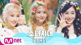 [Girls' Generation - PARTY] Summer Special | M COUNTDOWN 200…