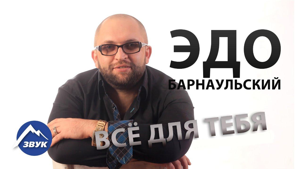 Эдо Барнаульский - Всё для тебя