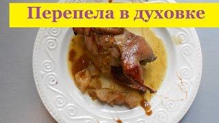 ПЕРЕПЕЛА  запечённые в духовке / Quail baked in the oven
