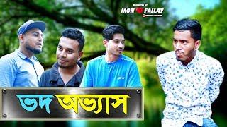 Bod Obbash|Shakil Khan|Aziz|Jabbir|Short Film|Bangla Sylheti Natok|Bangla Comedy Natok|Funny Natok