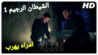 جن إبليس تنادي امراه!| الشيطان الرجيم 1 فيلم الرعب التركي الترجمة بالعربية
