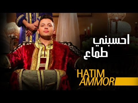 Hatim Ammor - Hsebni Temaa (Official Clip)   ( حاتم عم