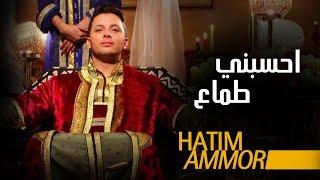 Hatim Ammor - Hsebni Temaa (Official Clip) | ( حاتم عمور - حسبني طماع (فيديو كليب
