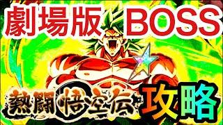 版 悟空 boss 劇場 伝