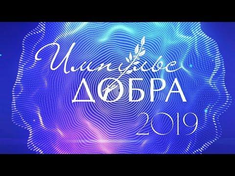 Премия «Импульс добра 2019»
