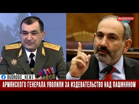 Армянского генерала уволили за издевательство над Пашиняном