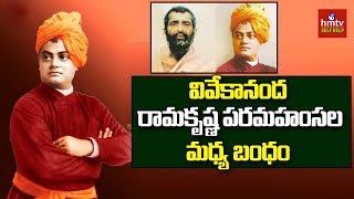 Relationship Between Ramakrishna and Swami Vivekananda | hmtv Selfhelp