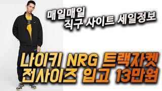나이키 NRG 트랙자켓 블랙 전사이즈, 스투시X꼼데가르…