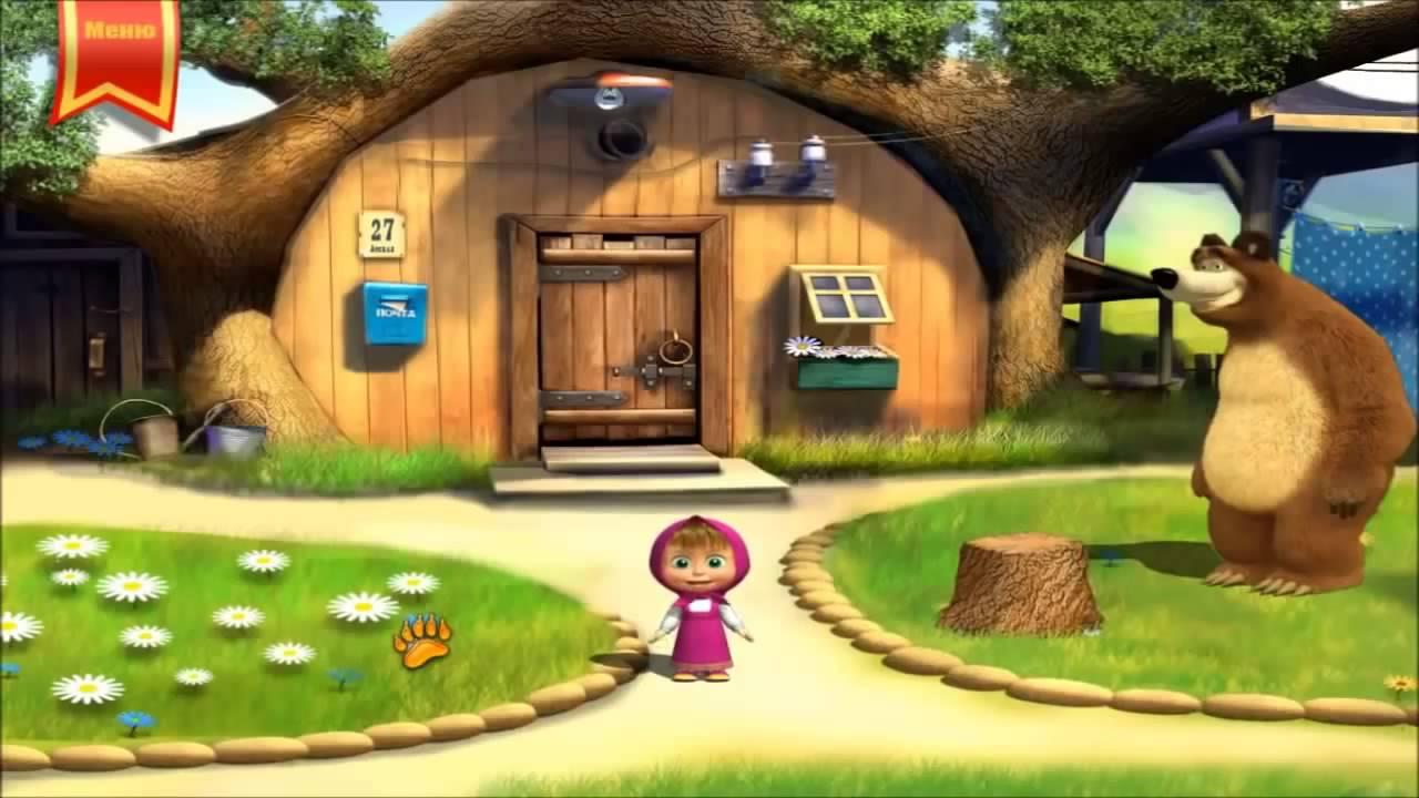 Скачать онлайн бесплатно игру маша и медведь сюжетно-ролевая игра детский сад цель средняя группа