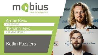 Антон Кекс, Филипп Кекс — Kotlin Puzzlers