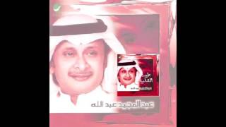 Abdul Majeed Abdullah …  Ya Tayab Elqalb | عبدالمجيد عبدالله … يا طيب القلب