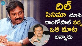Ram Gopal Varma Words About Dil Movie - VV Vinayak || #KhaidiNo150 || Dialogue With Prema