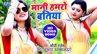 Fouji Rajesh का नया सबसे हिट विडियो सांग 2019 | Mani Hamro Batiya | Bhojpuri Song