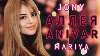 Ани Варданян - АЛЛЕЯ - Mariya Xachatryan Аллея JONY 2019 Anivar, Mariya, Jony mp3