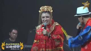 王雷 + 刘玲玲 -  歌台搞笑 (中国/ 潮州/ 福建 大戲曲) @ 凤山宫理事会 金曲情牵演唱会 Wang Lei +  Liu Ling Ling - GeTai (Chinese Opera)