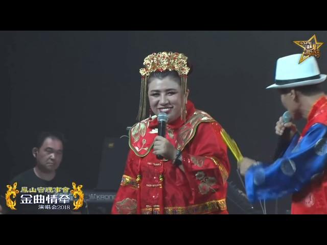 ?? + ??? -  ???? (??/ ??/ ?? ???) @ ?????? ??????? Wang Lei +  Liu Ling Ling - GeTai (Chinese Opera)