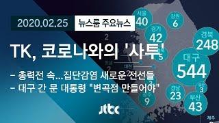 [뉴스룸 모아보기] 확진자 1444명 추가…TK는 지금 코로나와의 '사투' / JTBC News