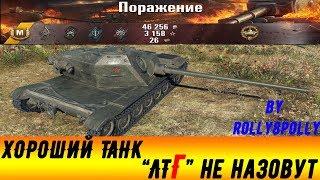Хороший танк AndquotЛТГandquot не назовут