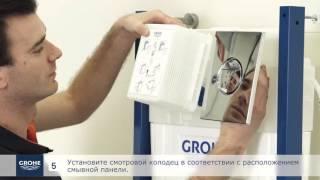 Як легко встановити систему інсталяції для підвісного унітазу GROHE